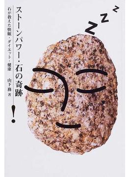 ストーンパワー・石の奇跡 石が教えた快眠・ダイエット・健康