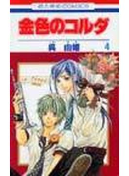 金色のコルダ 4 (花とゆめCOMICS)(花とゆめコミックス)