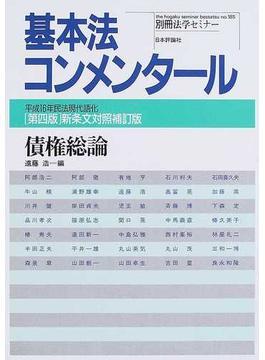 債権総論 平成16年民法現代語化 第4版新条文対照補訂版