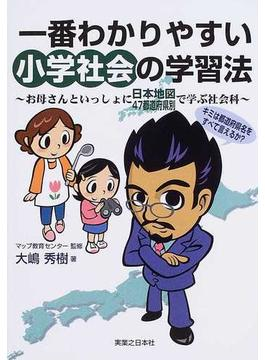 一番わかりやすい小学社会の学習法 お母さんといっしょに日本地図47都道府県別で学ぶ社会科