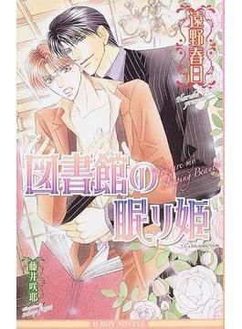 図書館の眠り姫(B-BOY NOVELS(ビーボーイノベルズ))