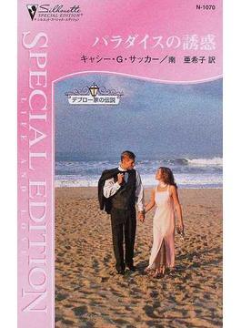 パラダイスの誘惑(シルエット・スペシャル・エディション)