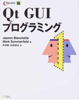 Qt GUIプログラミング