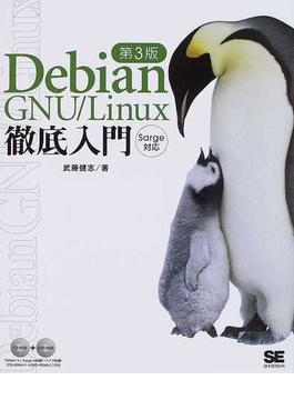 Debian GNU/Linux徹底入門 第3版