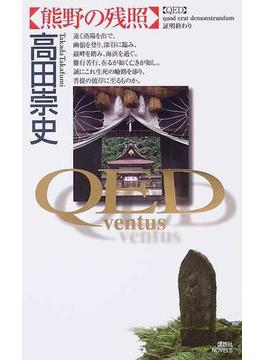 QED〜ventus〜熊野の残照(講談社ノベルス)