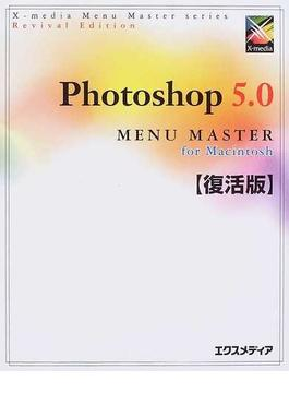 Photoshop 5.0 menu master for Macintosh 復活版