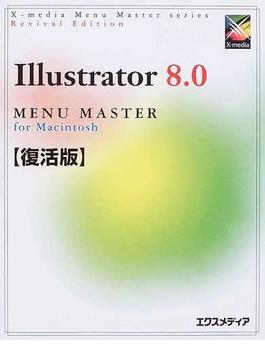 Illustrator 8.0 menu master for Macintosh 復活版
