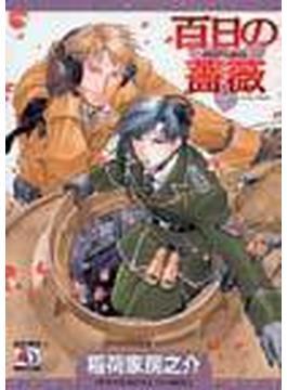 百日の薔薇 (オークラコミックス)