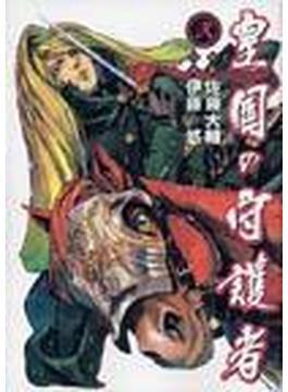 皇国の守護者 2 (ヤングジャンプ・コミックス・ウルトラ)