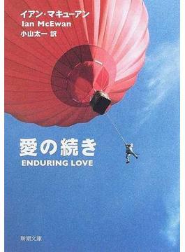 愛の続き(新潮文庫)