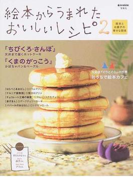 絵本からうまれたおいしいレシピ 絵本とお菓子の幸せな関係 2(e‐MOOK)