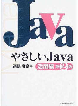 やさしいJava 第2版 活用編