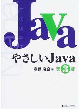 やさしいJava 第3版