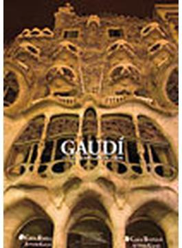 アントニ・ガウディ(2006年度カレンダー)