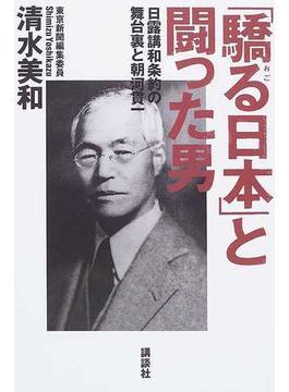 「驕る日本」と闘った男 日露講和条約の舞台裏と朝河貫一