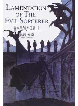 青の聖騎士伝説 2 Lamentation of the evil sorcerer