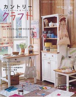 カントリークラフト Vol.47(2005年秋号) 特集ママとキッズの手づくり大好き