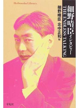 細野晴臣インタビューTHE ENDLESS TALKING(平凡社ライブラリー)