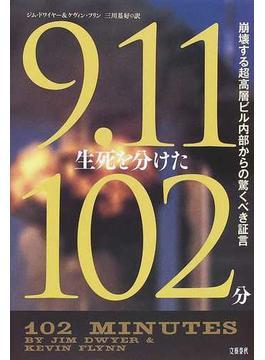 9.11生死を分けた102分 崩壊する超高層ビル内部からの驚くべき証言