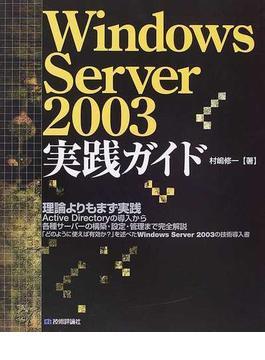 Windows Server 2003実践ガイド
