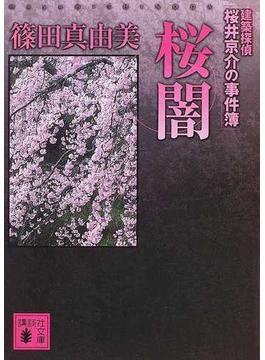 桜闇(講談社文庫)