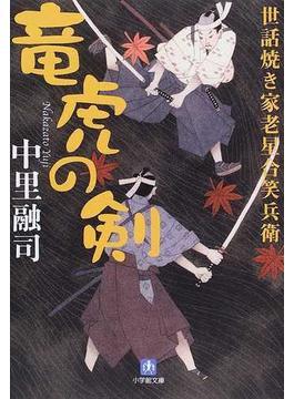 竜虎の剣(小学館文庫)