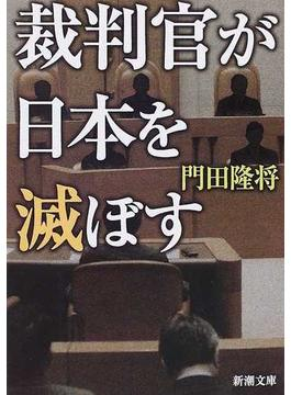 裁判官が日本を滅ぼす(新潮文庫)