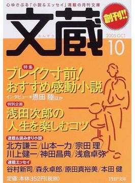 文蔵 2005Oct 特集ブレイク寸前!おすすめ感動小説(PHP文庫)
