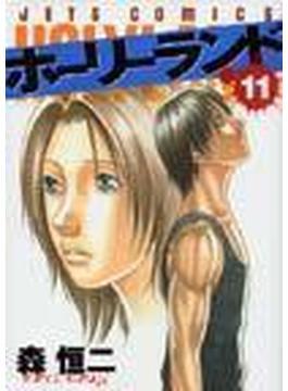 ホーリーランド 11(ジェッツコミックス)