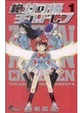 絶対可憐チルドレン 1 (少年サンデーコミックス)(少年サンデーコミックス)