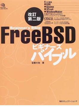 FreeBSDビギナーズバイブル 改訂第2版