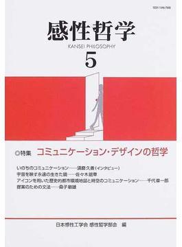 感性哲学 5 特集コミュニケーション・デザインの哲学