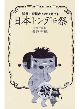 日本トンデモ祭 珍祭・奇祭きてれつガイド