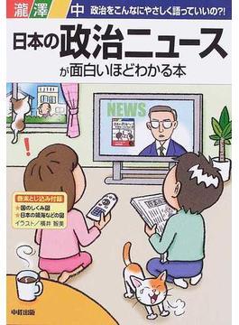 日本の政治ニュースが面白いほどわかる本 政治をこんなにやさしく語っていいの?!