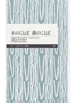 木のことば森のことば(ちくまプリマー新書)