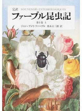 ファーブル昆虫記 完訳 第1巻上