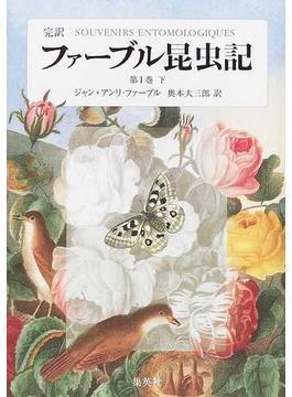 ファーブル昆虫記 完訳 第1巻下