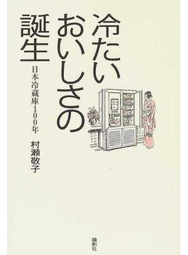 冷たいおいしさの誕生 日本冷蔵庫100年
