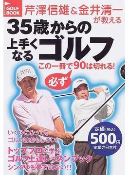 芹澤信雄&金井清一が教える35歳からの上手くなるゴルフ この一冊で必ず90は切れる!