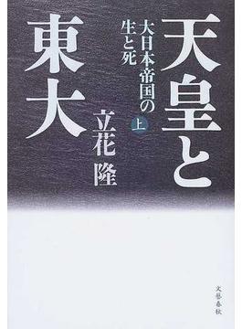 天皇と東大 大日本帝国の生と死 上