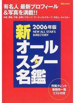 新オールスター名鑑 2006年版