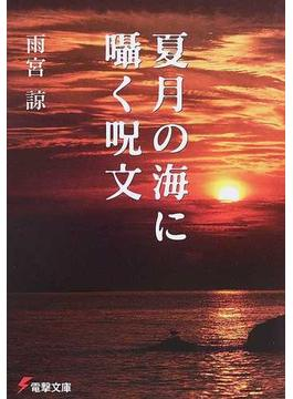 夏月の海に囁く呪文(電撃文庫)