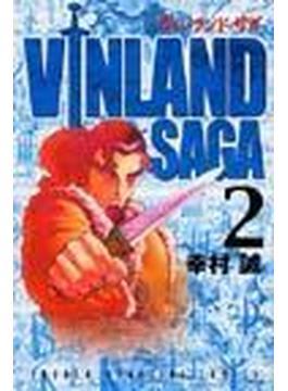 ヴィンランド・サガ 2 (週刊少年マガジンKC)(少年マガジンKC)