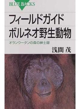 フィールドガイドボルネオ野生動物 オランウータンの森の紳士録(ブルー・バックス)