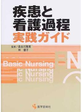 疾患と看護過程実践ガイド