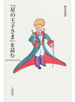 『星の王子さま』を読む