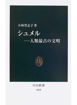 シュメル−人類最古の文明(中公新書)