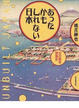 あったかもしれない日本 幻の都市建築史