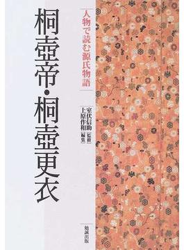 人物で読む源氏物語 第1巻 桐壺帝・桐壺更衣
