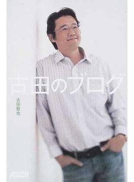 古田のブログ